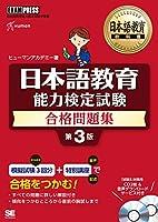 51xTk5aUNIL. SL200  - 日本語教育能力検定