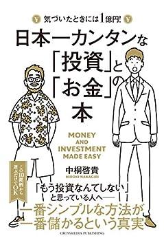[中桐啓貴]の日本一カンタンな「投資」と「お金」の本