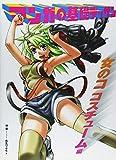 Basic Manga Drawing Female Costume Design HOBBY JAPAN Workbook (Japanese Edition)