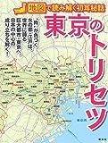 東京のトリセツ