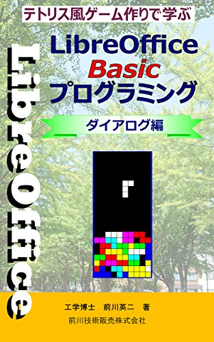 The LibreOffice Basic programming learned by Tetris-like game making Dialog Version...