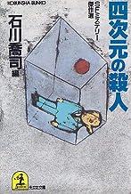 四次元の殺人 (光文社文庫)
