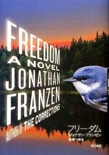 フリーダム / ジョナサン フランゼン
