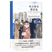 正版全新 东方快车谋杀案(精装纪念新版)