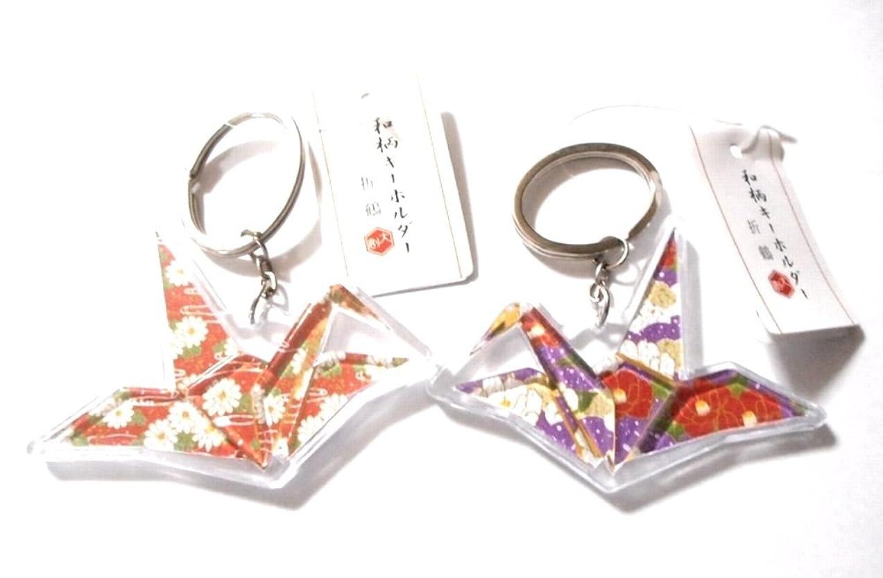 Japanese Pattern Key Chain (Origami Cranes, Set of 2)