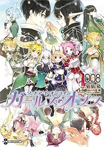 ソードアート・オンライン・ガールズ・オプス コミック 全8巻セット