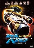 スペースバンパイア [Blu-ray]