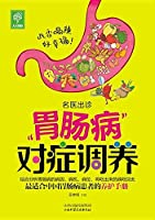 Doctors visits: Gastroenterology symptomatic nursed back to health(Chinese Edition)