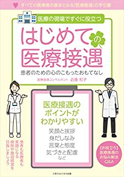 [近藤 和子]のはじめての医療接遇 患者のための心のこもったおもてなし