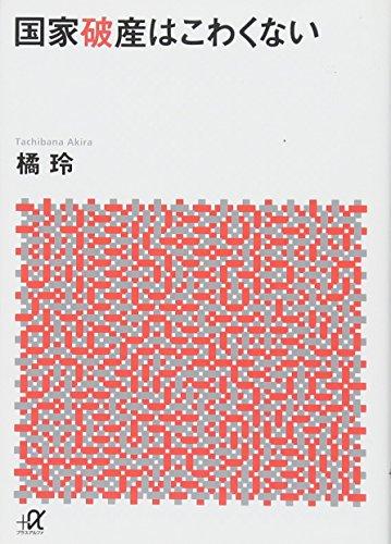 国家破産はこわくない (講談社+α文庫)