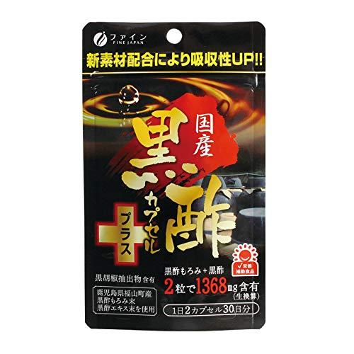 ファイン 国産黒酢カプセルプラス 30日分 黒胡椒抽出物 配合