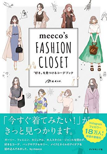 meeco's FASHION CLOSET 〝好き〟を見つけるコーデブックの詳細を見る