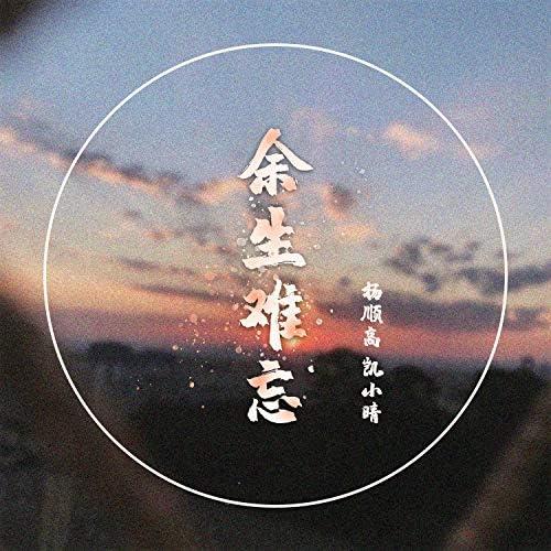 杨顺高 & 凯小晴