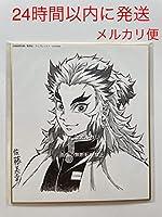 煉獄杏寿郎 鬼滅の刃 コラボDINING 複製ミニ色紙