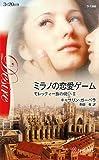 ミラノの恋愛ゲーム―モレッティ一族の呪い〈2〉 (ハーレクイン・ディザイア)