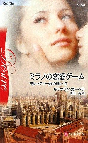 ミラノの恋愛ゲーム―モレッティ一族の呪い〈2〉 (ハーレクイン・ディザイア)の詳細を見る