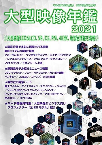 大型映像年鑑2021 (PJ雑誌)