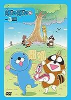 ぼのぼの 3 DVD