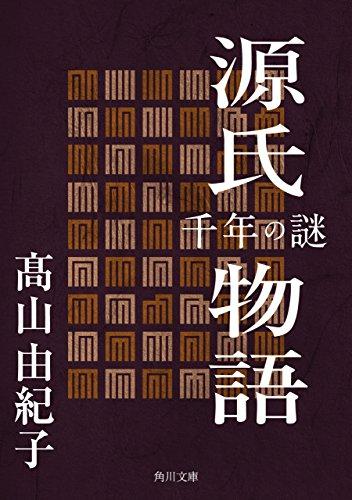 源氏物語 千年の謎 (角川文庫)