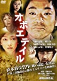 オボエテイル [DVD] image