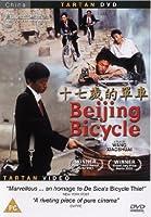 Shiqi sui de dan che [DVD]
