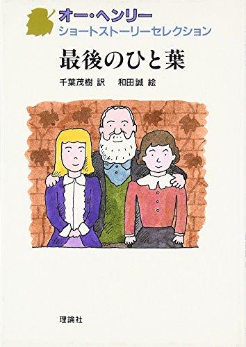 最後のひと葉 (オー・ヘンリーショートストーリーセレクション 5)