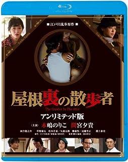 屋根裏の散歩者 [Blu-ray]