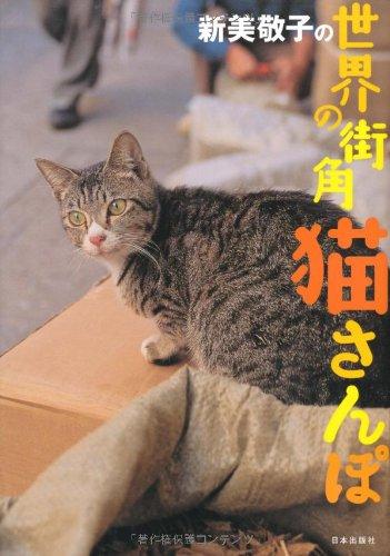 新美敬子の 世界の街角猫さんぽ