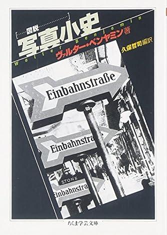 図説 写真小史 (ちくま学芸文庫)
