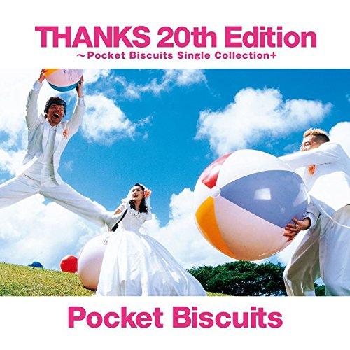 「ポケットビスケッツのシングルで一番好きなのはどれ?」(画像はAmazon.co.jpより引用)