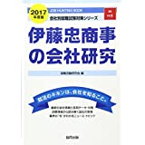 伊藤忠商事の会社研究 2017年度版―JOB HUNTING BOOK (会社別就職試験対策シリーズ)