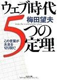 ウェブ時代5つの定理 (文春文庫)