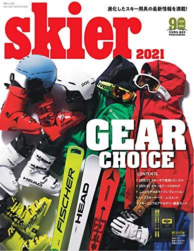 skier 2021 GEAR CHOICE「2020/21ブランド別ギア最新トピックス」 (別冊山と溪谷)の詳細を見る