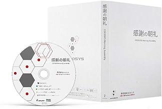 感謝の朝礼 COCOSYS Morning Assembly [DVD]