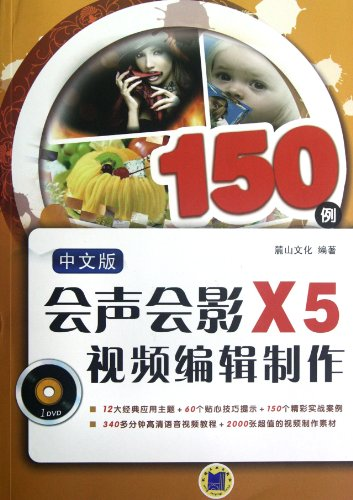 150 cases of video editting with Corel VideoStudio Pro X5-1DVD (Chinese Edition)