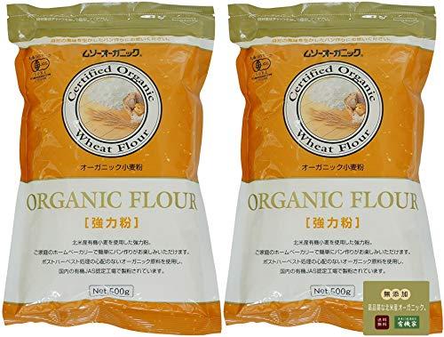 無添加 オーガニック 小麦粉 ・ 強力粉 500g ×2個 ★ネコポス★タンパク質12%・パン用小麦粉として評価の高い北米産の小麦
