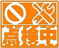 「点検中」 カッティングシール2902 36cm×29cm 屋外耐候性5~6年 (黄色)