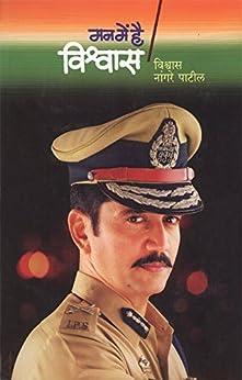 Mann Mein Hain Vishwas (Marathi Edition)