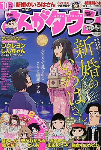 月刊まんがタウン 2021年 10 月号 [雑誌]