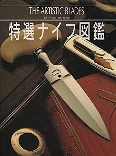 特選ナイフ図鑑の詳細を見る