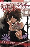 電撃デイジー (10) (Betsucomiフラワーコミックス)