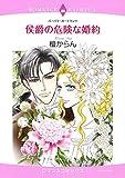 侯爵の危険な婚約 (エメラルドコミックス ロマンスコミックス)