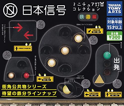 日本信号 ミニチュア灯器コレクション 鉄道編 [全5種セット(フルコンプ)] ガチャガチャ カプセルトイ