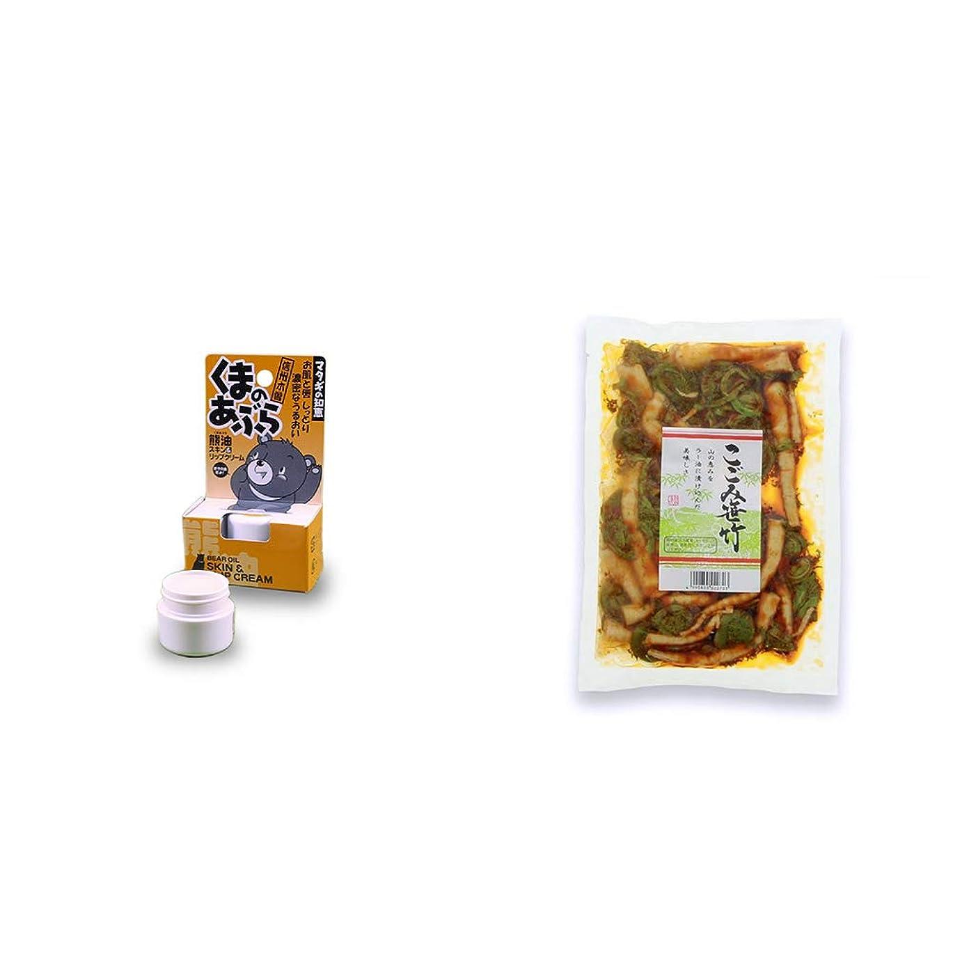 憂鬱ウール反応する[2点セット] 信州木曽 くまのあぶら 熊油スキン&リップクリーム(9g)?こごみ笹竹(250g)