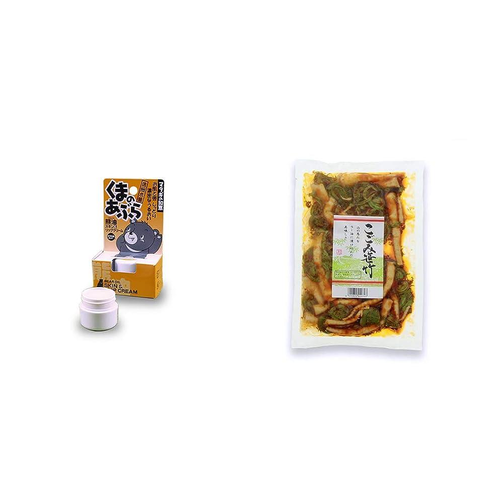 のホスト錆び天国[2点セット] 信州木曽 くまのあぶら 熊油スキン&リップクリーム(9g)?こごみ笹竹(250g)