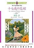 十七歳の花嫁 (ハーレクインコミックス)