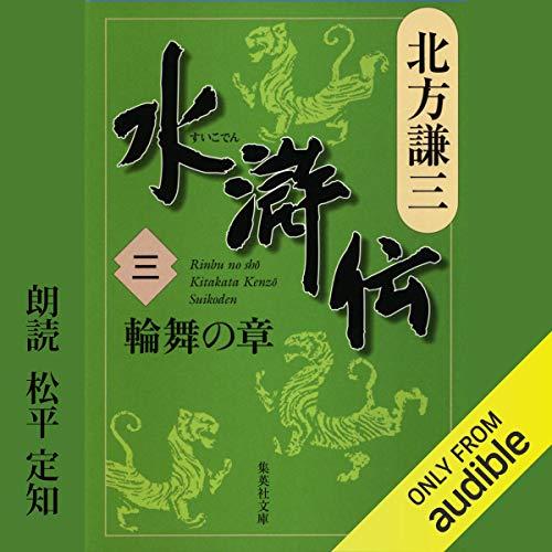 『水滸伝 三 輪舞の章』のカバーアート