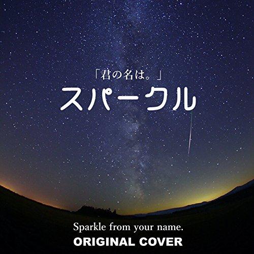 スパークル 「君の名は。」 ORIGINAL COVER