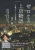 ゼロからの上京物語~長崎のニートが芸能界へ~ (MyISBN - デザインエッグ社)