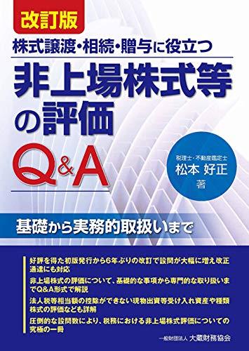 非上場株式評価のQ&A 改訂版の詳細を見る